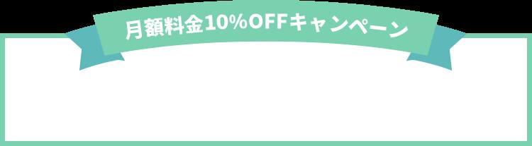 初期利用料0円キャンペーン