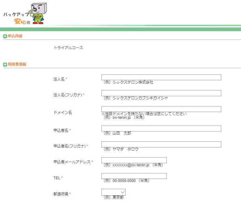 無料トライアル申込み画面